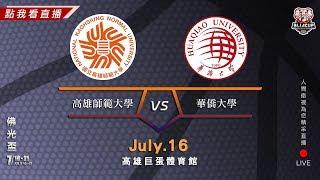 2019佛光盃籃球邀請賽-7/16高雄師範大學vs華僑大學(男子組)