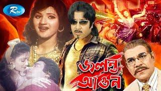 Jolonto Agun | জ্বলন্ত আগুন | Bangla Movie | Rtv Movies