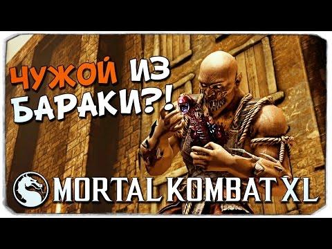 MORTAL KOMBAT XL: Чужой из Бараки в СЮЖЕТЕ?!