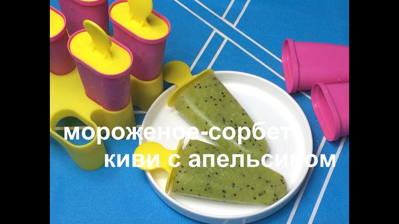 Мороженое из киви как сделать