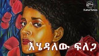 Hart touching sound of  the lost Ejigayehu Shibabaw- Eyedalew Felega  #New_Ethiopian_Music_2018
