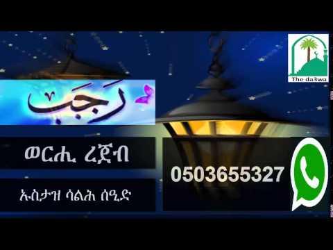 tigrigna dawa ወርሒ ረጀብ شهر رجب باللغة التجرينية