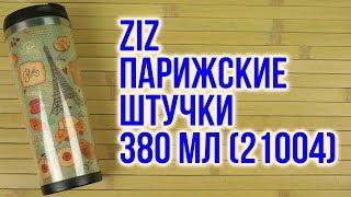 Распаковка Ziz Парижские штучки 380 мл 21004