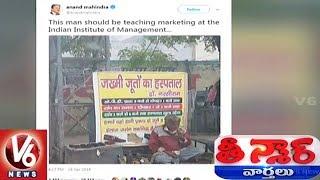 He Should Be Teaching At IIM, Anand Mahindra Tweets On 'Shoe Doctor' | Teenmaar News