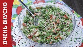 Готовим салат Табуле. Очень вкусно!