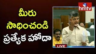 Chandrababu Naidu Speech On AP Special Status | AP Assembly Sessions 2019 | hmtv