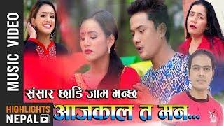 Sansar Chhadi Jam Bhancha Ajakal Ta Maan | Nepali Lok Dohori Song By Ramesh Shrestha, Gita Devi