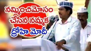 AAP Leader Kata Veera Vara Prasad Fire On Modi Govt   AP Special Status   Vijayawada