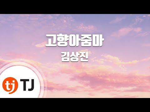 [TJ노래방] 고향아줌마(Disco) - 김상진 (Hometown Aunt - Kim Sang jin) / TJ Karaoke