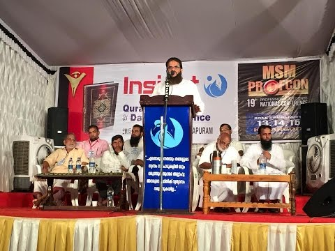 Resp : Hussain Salafi  Nadapuram Insight Dawa Conference video