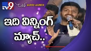 Anil Ravipudi speech at Lover Audio Launch  - netivaarthalu.com