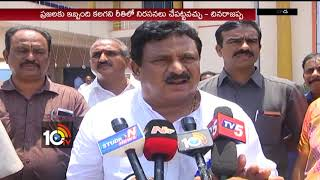 AP Home Minister Chinna Rajappa Over AP Bandh | Kakinada