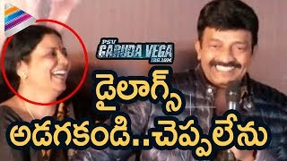 Rajasekhar Makes Fun of Himself | Indrasena Telugu Movie Audio Launch | Vijay Antony | Diana