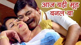 ANAND MOHAN BEST COMEDY SCENE - आज बड़ी मूड बनल बा - Comedy Scene From Bhojpuri Film Pawan Raja