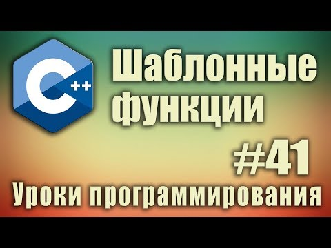 Шаблоны функций. Шаблонные функции c++. template typename. template class. Урок #41