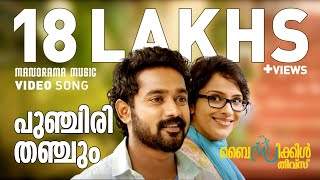 Ayalum Njanum Thammil - Punchiri Thanchum song from Bicycle Thieves - Malayalam Film Song