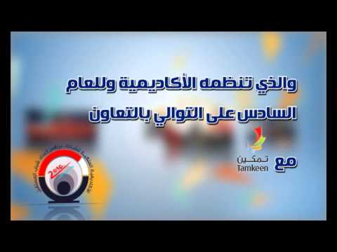 #Bahrain اعلان عن فعاليات المعسكر الصيفي 2014