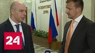 Антон Силуанов: внутренние инвесторы смогут заменить иностранных на рынке ОФЗ - Россия 24
