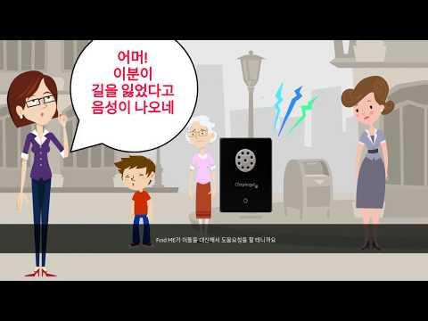 AI-IoT 응급 구조 신호기기 소개 영상