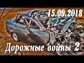 Обзор аварий. Дорожные войны 2 за 15.09.2018