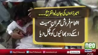 Lahore | Ameer Zado Ka Shooq Gareeb Ke Jan Lay Gaya | Neo News