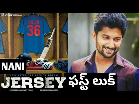 Nani Jersey Movie First look | #JERSEY Movie | Natural Star Nani Updates | Tollywood filmnews