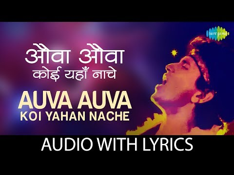 Auva Auva with lyrics | औवा औवा के बोल | Usha Uthup | Bappi Lahiri | Disco Dancer | HD Song