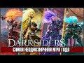 Darksiders 3 Обзор Самая неоднозначная игра года mp3