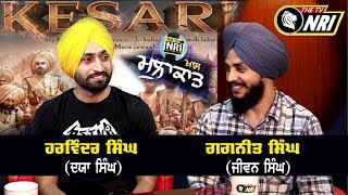 Exclusive Interview with 'Kesari' Star Cast - Harwinder Singh & Gagneet Singh