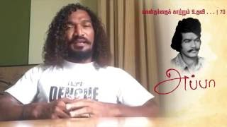 En Appa - Stunt Master Silva speaks about his Father