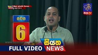 Siyatha News | 06.00 PM | 12 – 10 – 2019