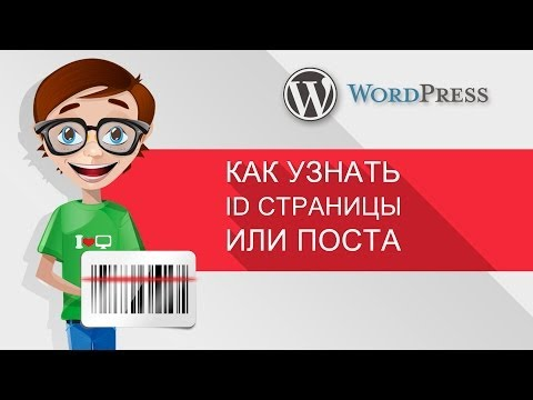 Уроки WordPress - Как узнать id страницы или поста