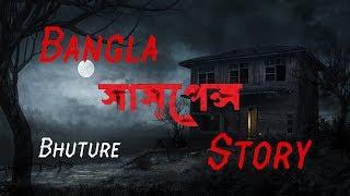 Bangla Suspense Story | Bhuture