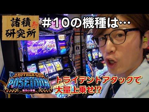 File.10 アナザーゴッドポセイドン-海皇の参戦- 前編