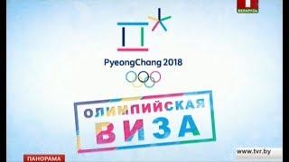 «Олимпийская виза»: горнолыжный спорт. Панорама