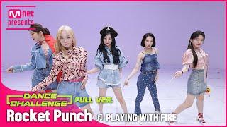 Download [엠카 댄스 챌린지 풀버전] 로켓펀치(Rocket Punch) - 불장난(PLAYING WITH FIRE) ♬ Mp3/Mp4
