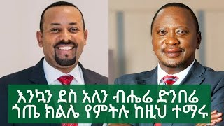 Ethiopia Today Latest News