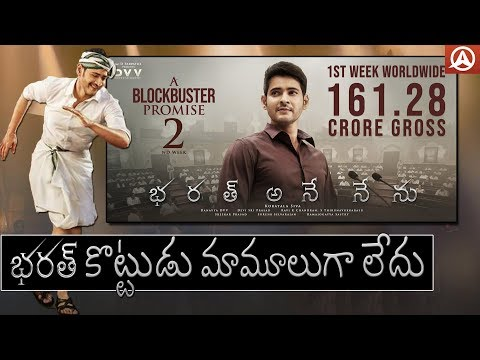 Bharath Ane Nenu First Week Collections Create Another Record In TFI L Namaste Telugu