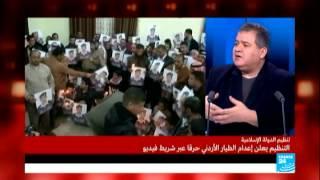 تنظيم الدولة الاسلامية- التنظيم يعلن إعدام الطيار الأردني حرقا عبر شريط فيديو