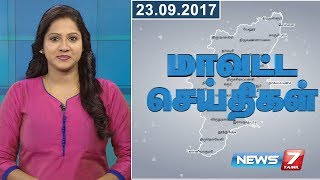 Tamil Nadu District News | 23.09.2017 | News7 Tamil