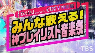 D4DJ presents CDTV特別編 みんな歌える!神プレイリスト音楽祭🈑