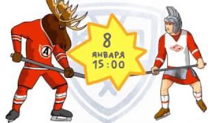 8 января, 15:00 «Автомобилист» - «Спартак»