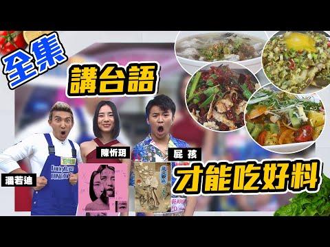 台綜-型男大主廚-20200428 講台語才能吃好料!!創意鮮魚饗宴~誰答對誰能吃