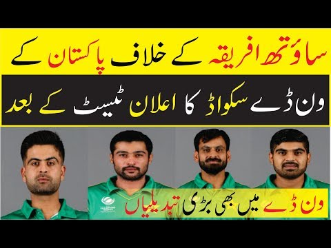 Pakistan Announce | Odi Squad  | Against South Africa | Big Changes Expected  Vs Africa MP3