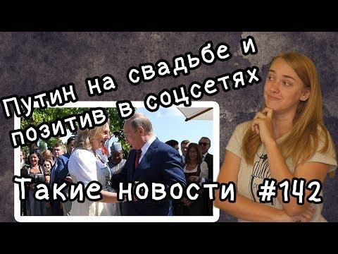 Путин на свадьбе и позитив в соцсетях. Такие новости №142