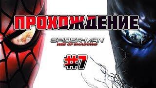 Spider Man: Web of Shadows-Прохождение #7.