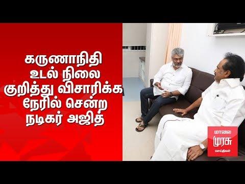 actor ajith visits kauvery hospital | காவேரி மருத்துவமனைக்கு நேரில் சென்ற நடிகர் அஜித்