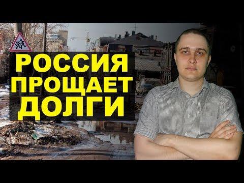Зачем Россия прощает миллиарды другим странам? НовостиСВЕРХДЕРЖАВЫ