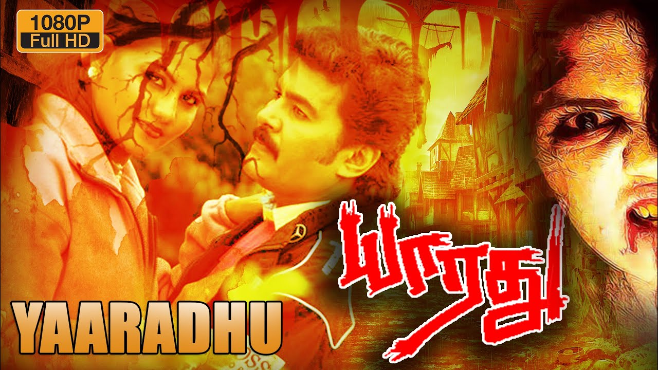 Yaaradhu tamil movie | new tamil horror movie 2015 | latest tamil movie