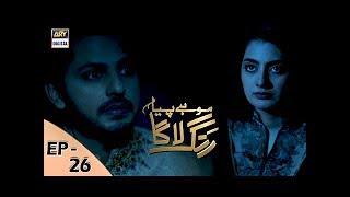 Mohay Piya Rang Laaga - Episode 26 - ARY Digital Drama